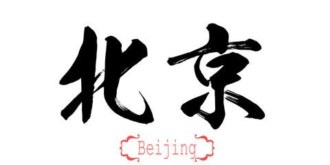 Calligraphy word of Beijing