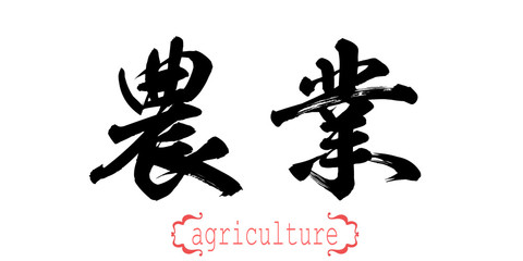 Calligraphy word of agriculture
