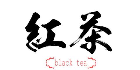 Calligraphy word of black tea
