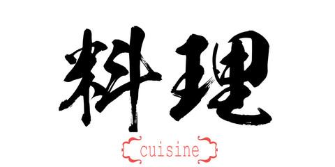 Calligraphy word of cuisine