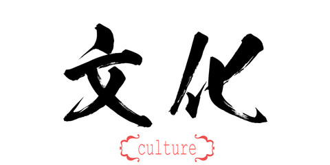 Calligraphy word of culture