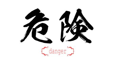 Calligraphy word of danger