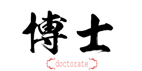 Calligraphy word of doctorate