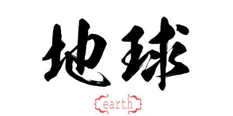 Calligraphy word of earth