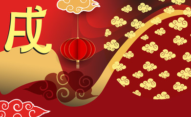 Chinese New Year 2018 Banners Elements. Vector illustration. Asian Lantern, Clouds and Patterns in Modern Style, Red and Gold. Hieroglyph Zodiac Sign Dog