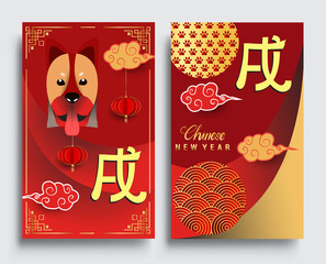 Chinese New Year 2018 Vertical Banners Set. Vector illustration. Asian Lantern, Clouds and Patterns in Modern Style, Red and Gold. Hieroglyph Zodiac Sign Dog