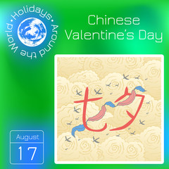 Chinese Valentines Day. 17 August. Background Clouds, magpies, ribbon. Translation from Chinese - Qixi Festival. Series calendar. Holidays Around the World. Event of each day of the year.
