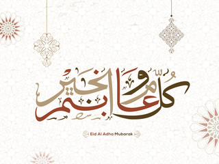 Vector illustration of Arabic Calligraphy of Eid Al Adha Text on Islamic seamless pattern background decorated with hanging ornamental elements.