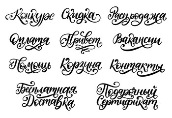Handwritten phrases Hello, Basket, Sale etc. Translation from Russian. Vector Cyrillic calligraphy on white background.