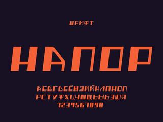 Pressure font. Cyrillic vector alphabet