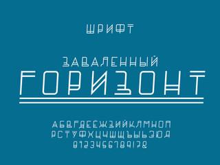 Horizon italic font. Cyrillic vector alphabet