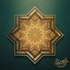 Eid Al Adha calligraphy design