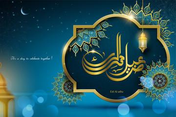 Eid al-adha calligraphy