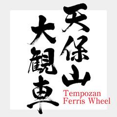 天保山大観覧車・Tempozan Ferris Wheel(筆文字・手書き)