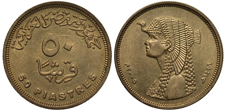Egypt Egyptian coin 50 fifty piasters 2005, country name and face value in Arabic and English, bust of Cleopatra,