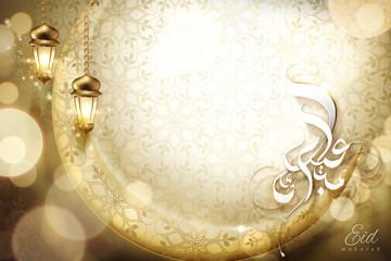 Eid Mubarak calligraphy design