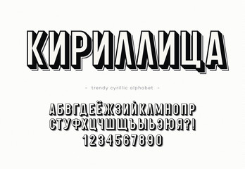 Vector cyrillic bold 3d modern alphabet. Russian font for decoration, logo, party poster, t shirt, book, greeting card, sale banner, printing on fabric. Cool typography typeface. Trendy font. 10 eps