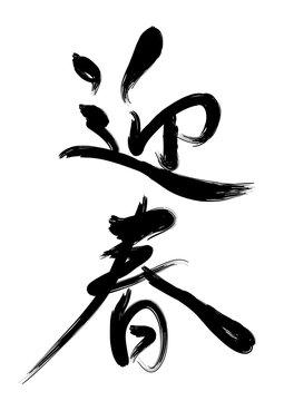 「迎春」筆文字ベクターイラストレーション