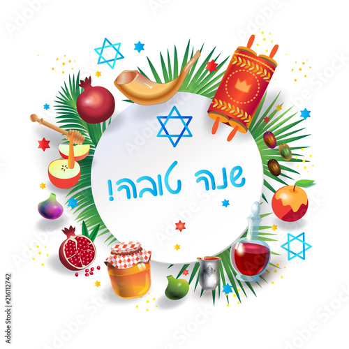 Rosh hashanah greeting card happy jewish new year text shana rosh hashanah greeting card happy jewish new year text shana tova m4hsunfo