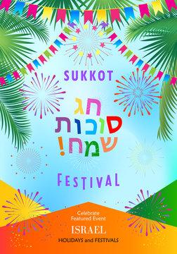 Happy Sukkot Greeting card. Sukkah, lulav and etrog, palm leaves frame. Israel Jewish Holiday Rosh hashanah, sukkot symbols vector greenery, foliage