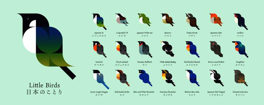 小さな鳥たちのシンプルでカラフルなアイコン