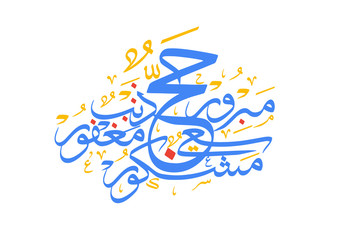 Islamic congratulations on the performance of Hajj in arabic calligraphy , translation : May Allah accept your pilgrimage and forgive your sins