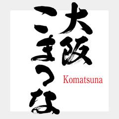 大阪こまつな・Komatsuna(筆文字・手書き)