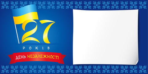 27 years celebrating banner with ukrainian text: independence day and yellow numbers on flag. National holiday in Ukraine 24th of august, blue ornament greetings card. Vector illustration