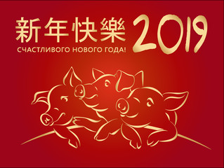 2019 Happy Chinese New Year, Hieroglyphs, Russian translation, three gold pigs on red gradient background. Greeting card, banner, poster, flyer or invitation. Hand drawn vector illustration.