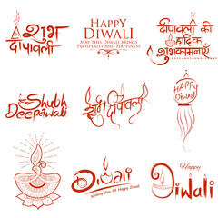 Typography calligraphy on Diwali Holiday background for light festival of India with message in Hindi meaning greetings for Happy Dipawali