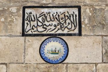 Mevlidi Halil Camii in Sanliurfa, Turkey