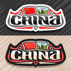 Vector logo for China country, fridge magnet with chinese state flag, original brush typeface for word сhina and national chinese symbol - giant panda bear on landscape nature background.