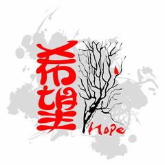 Hope. Gospel in Japanese Kanji