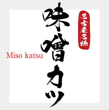 味噌カツ・Miso katsu(筆文字・手書き)