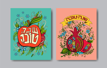 Rosh hashanah - Jewish New Year greeting card templates with apple and pomegranate. Hebrew text Happy New Year (Shanah Tovav). Hand drawn vector illustration.