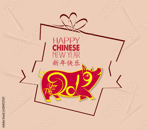 happy chinese new year 2019 year of the pig paper cut style chinese characters mean