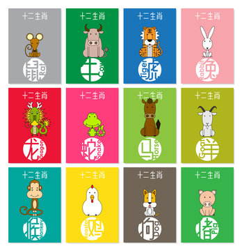 12  Chinese zodiac animals, Chinese wording translation: rat, ox, tiger, rabbit, dragon, snake, horse, goat, monkey, rooster, dog, pig. Vector illustration