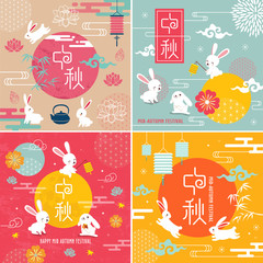 Chinese Mid Autumn Festival design set. Chinese translate: Mid Autumn Festival.