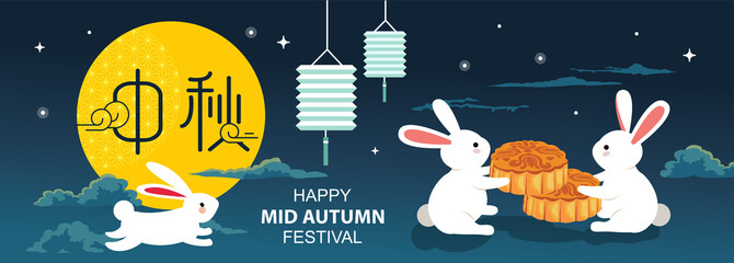 Chinese Mid Autumn Festival vector design. Chinese translate: Mid Autumn Festival.