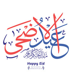 Eid Adha Mubarak Arabic calligraphy (translation: Eid Mubarak - Blessed festival - May this month be a blessed one for you all).