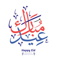 Eid Mubarak Arabic calligraphy (translation: Eid Mubarak - Blessed festival).