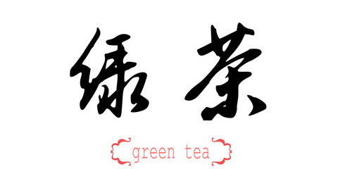 Calligraphy word of green tea in white background