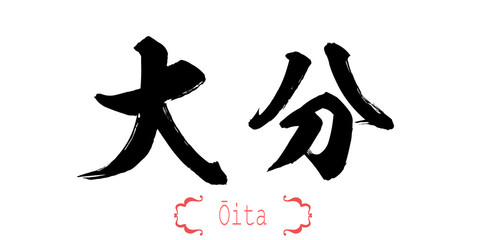 Calligraphy word of Oita in white background