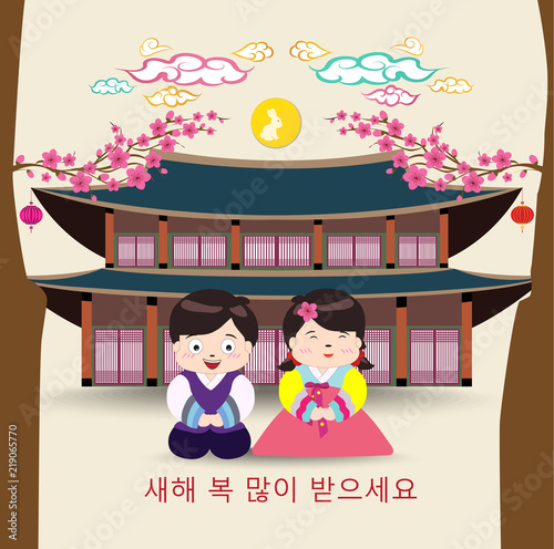 korea new year korean characters mean happy new year childrens