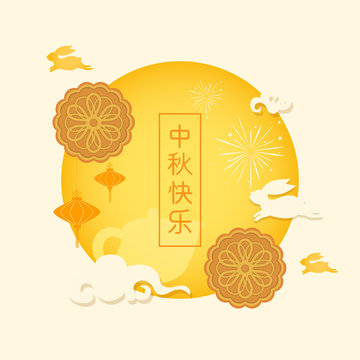 Happy Mid-Autumn Festival (written in Chinese character) Vector illustration, Greeting card, Lunar with mooncake and rabbit