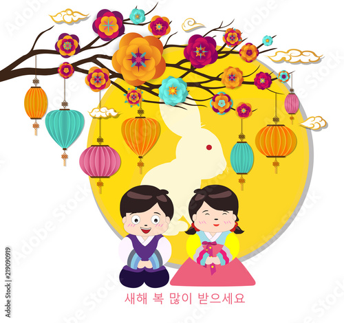 korean traditional happy new year day korean characters mean happy new year childrens greet