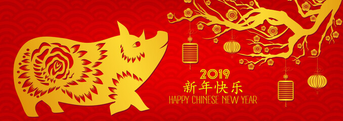 Gold on Red pig horizontal banner for Chinese New Year. Hieroglyph translation Happy New Year