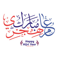 Happy Hijri Year Arabic calligraphy (translation: Happy Islamic New Year).