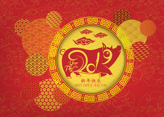 Chinese new year 2019 background. Chinese characters mean Happy New Year. Year of the pig