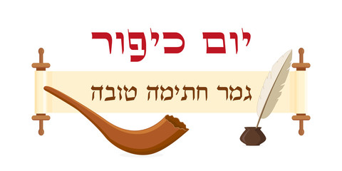 Jewish holiday of Yom Kippur, greeting banner